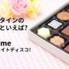 バレンタインの定番曲といえば?Perfumeのチョコレイトディスコ!