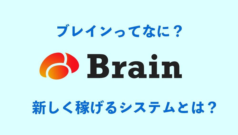Brain(ブレイン)ってなに?