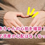赤ちゃんの心拍を確認