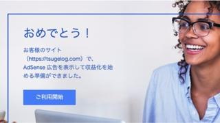 Google Adsenseに合格!