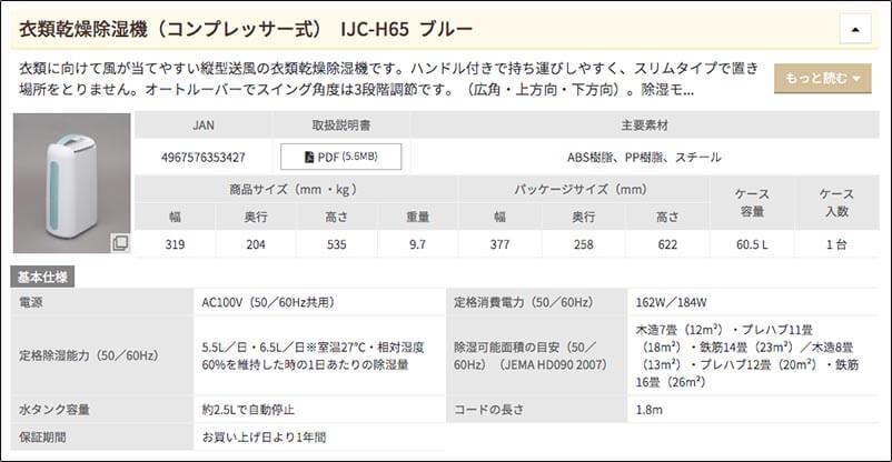 アイリスオーヤマ除湿機(IJC-H65)製品情報